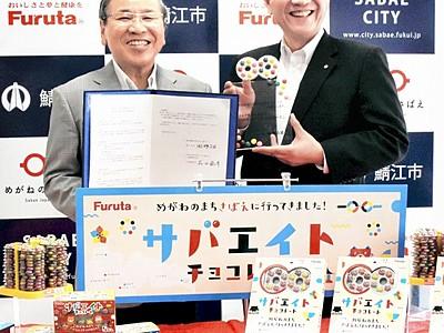 鯖江限定「サバエイトチョコ」 市とフルタ製菓が連携