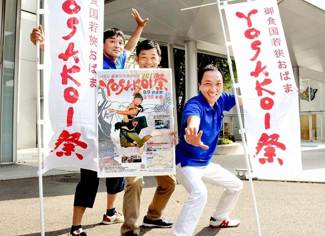 「御食国若狭おばまYOSAKOI祭2017」への来場を呼び掛ける実行委員=21日、福井新聞社
