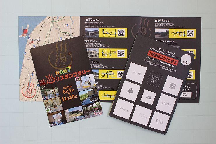 新潟市や五泉市などの日帰り温泉7施設を巡るスタンプラリーの台紙