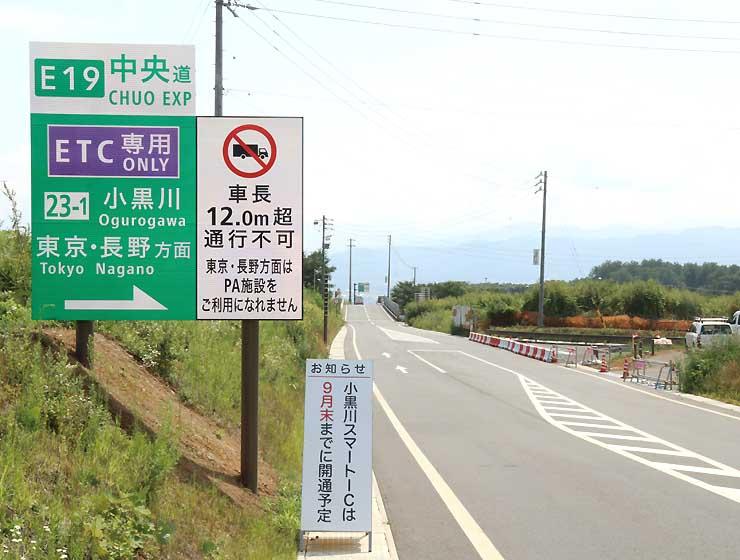 利用開始に向けて小黒川PA近くに設置されたスマートICの案内標識