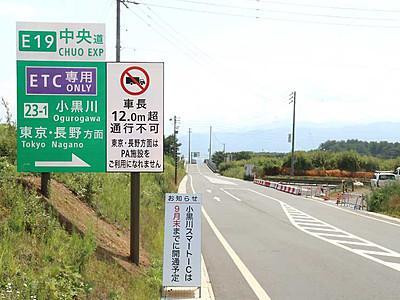 中央道小黒川スマートIC利用開始へ 伊那の観光振興に期待