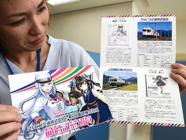 アルピコ交通が発売する「命名記念切符」。台紙の表紙に「新村さやか」(左)と「七久里あい」が描かれている