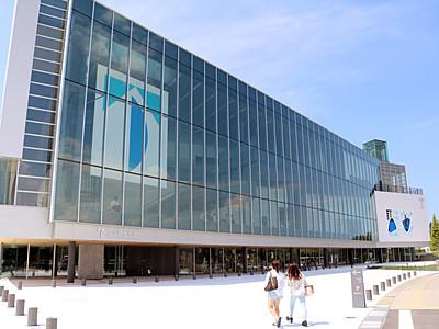 富山県美術館26日全面開館 記念展の展示完了