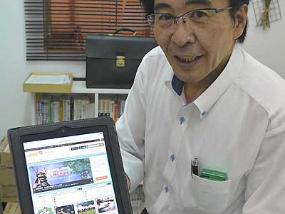 上田・東御の店や催し発信 地域情報紹介サイト開設