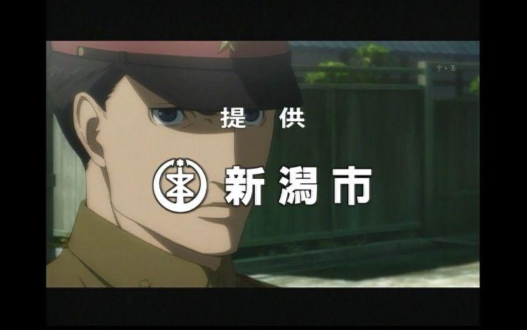 番組のオープニング後に流れる「提供 新潟市」の字幕((C)柳広司・KADOKAWA/JOKER GAME ANIMATION PROJECT)