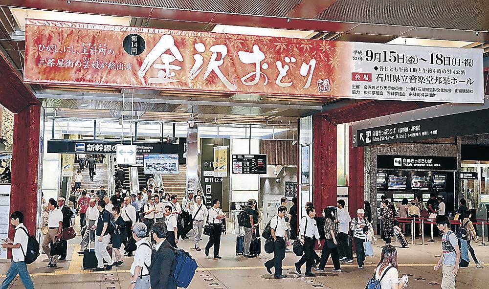 金沢おどりを発信する横断幕=JR金沢駅