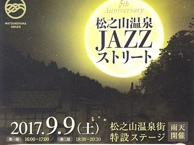 湯と音楽堪能して 松之山温泉JAZZストリート9日開催