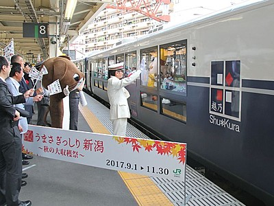 JR東日本の秋の観光キャンペーン始まる 観光列車運行
