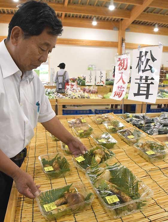 「道の駅あおき」の農産物直売所に初入荷したマツタケ