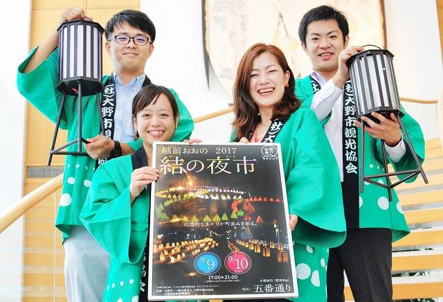 「越前おおの結の夜市」をPRする宣伝隊=5日、福井新聞社
