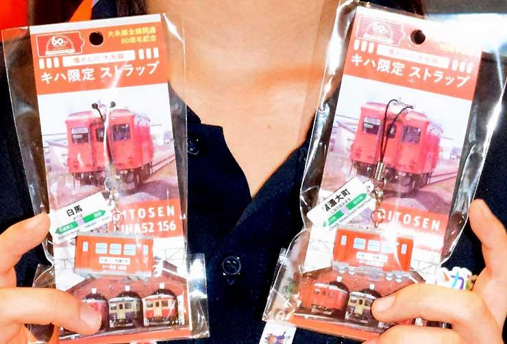 信濃大町、白馬、糸魚川の各駅でプレゼントするストラップ