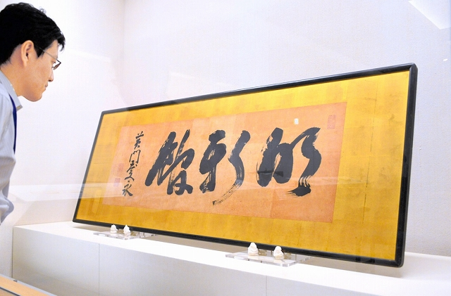 春嶽の豪快な筆致が目を引く「明新館」と書かれた額=福井市立郷土歴史博物館