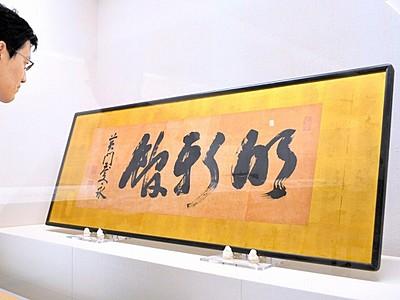福井藩校の歩み、春嶽の書など展示 福井市立郷土歴博