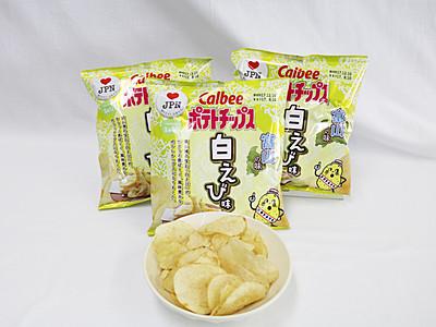 富山県産「白えび味」発売へ カルビーポテトチップス