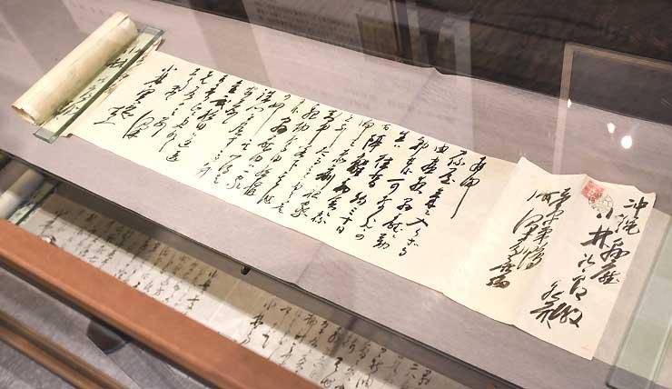 沖縄県に赴任した小林に宛てて、伊沢多喜男が送った1917年11月20日付の手紙