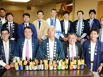 「ひやおろし」9日解禁 県酒造組合がPR
