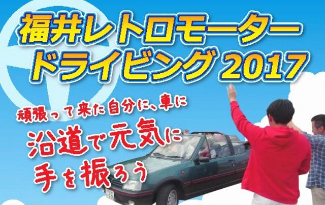 福井レトロモータードライビング2017のチラシ