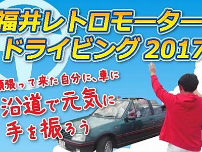 クラシックカー30台集結 17日、片山右京さんも参加