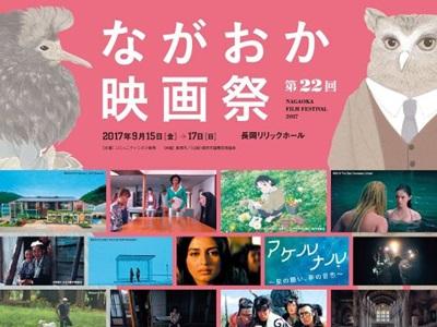 15日から「映画祭」 国内外の作品上映 リリックホール