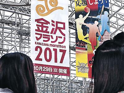 金沢マラソンPRの巨大タペストリー 金沢駅もてなしドームに掲示
