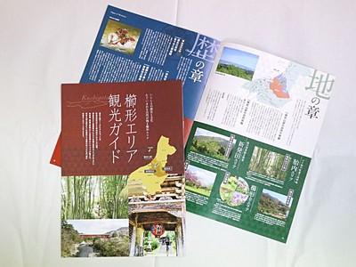 日本一小さい櫛形山脈 観光ガイド発行 新発田・胎内市