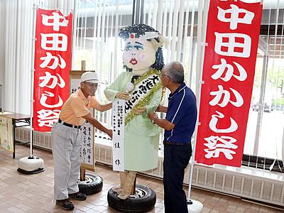 高岡市役所に昨年の優秀作品 23日から中田かかし祭
