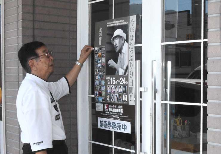 第20回小津安二郎記念・蓼科高原映画祭のポスターが張られた新星劇場