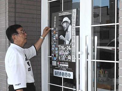 小津安二郎記念映画祭 茅野で16日開幕、20回目で9日間