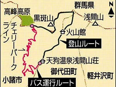 登山口つないで浅間山周遊 10月7日バスツアー