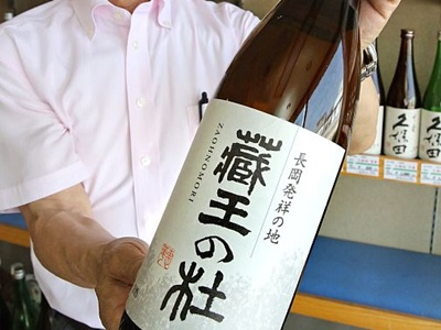 長岡発祥の地、蔵王地区アピール オリジナル日本酒誕生