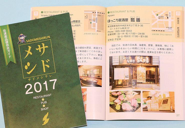 佐渡市が初めて製作したサドメシランのガイドブック