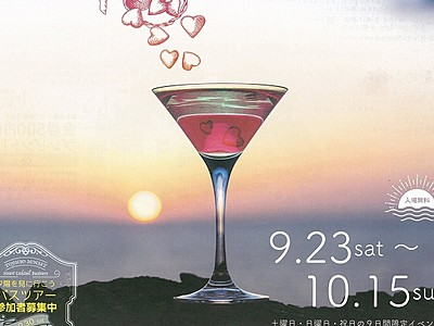 東尋坊の夕日眺め一杯いかが 日本百選認定の絶景