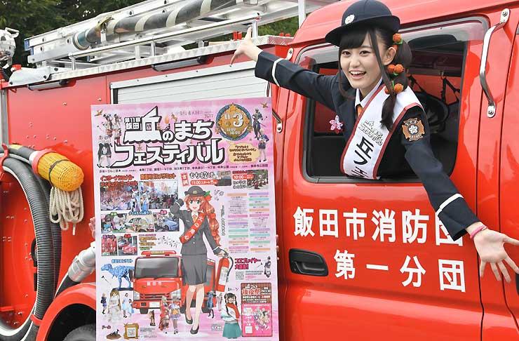 飯田市消防団の制服姿でフェスをPRする高木さん