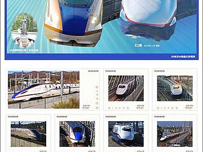 北陸新幹線20周年フレーム切手 10月2日から限定販売