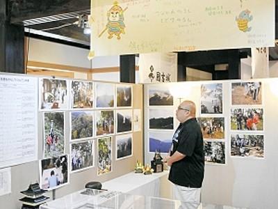 のろしリレー軌跡10年 国吉城資料館で写真展