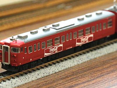 「コカ・コーラレッド」復活計画 しなの鉄道20周年