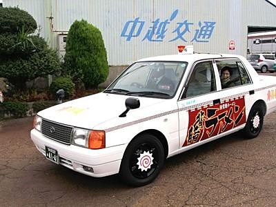 背脂ラーメン巡りタクシーで 専任運転手が案内