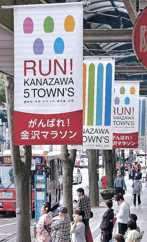 金沢マラソンをPRする応援フラッグ=金沢市香林坊1丁目
