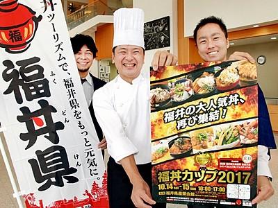 福井の食材、丼60種類が集結 「福丼カップ2017」