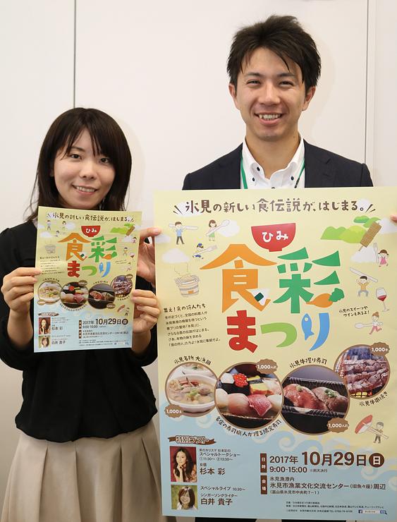 完成した「ひみ食彩まつり」のポスターとチラシ=氷見市役所