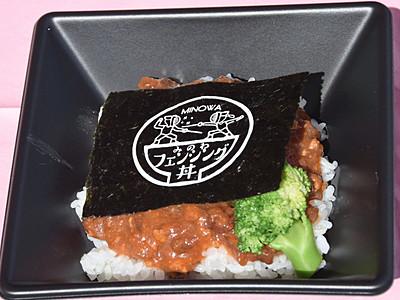 新「フェンシング丼」初めて販売