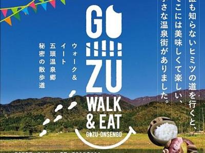 阿賀野 温泉郷を食べ歩き