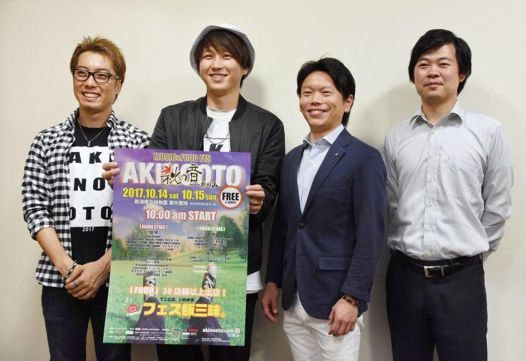 秋葉区初の音楽フェスをPRする実行委メンバー=新潟市中央区の新潟日報メディアシップ