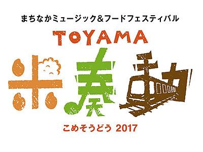 14日から音楽と食のフェス 「TOYAMA米奏動」