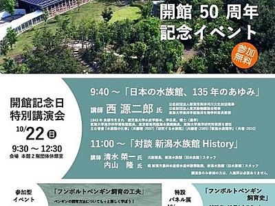マリンピア日本海 記念イベント多彩に 14日から