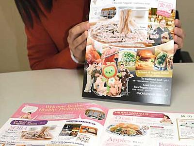 長野駅周辺の飲食店紹介 外国人旅行者向けの冊子配布