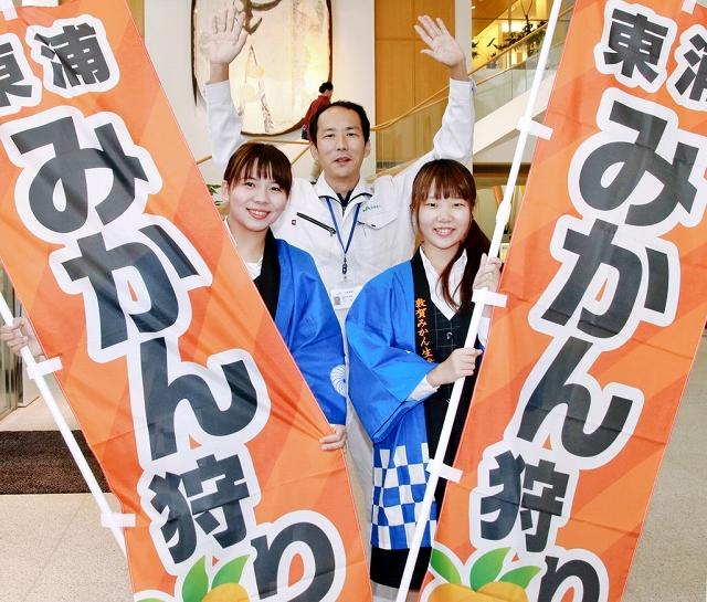 敦賀東浦のみかん狩りをPRする宣伝隊=16日、福井新聞社