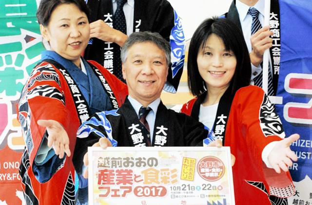 イベントをPRする「越前おおの産業と食彩フェア」の宣伝隊=17日、福井新聞社