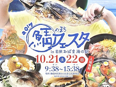 サバを使った多彩な料理満喫を 21日から小浜でフェス
