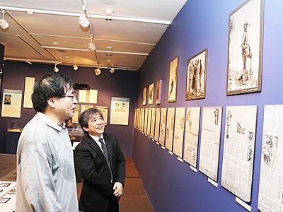 皇族の立山登山紹介 立山博物館、写真・新聞で詳しく
